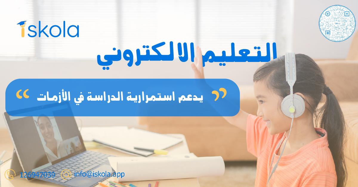 التعليم الإلكتروني يدعم استمرارية الدراسة في الأزمات